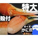 かにつめ 特大 2L ズワイ かに爪 ボイル 生食 冷凍 殻付 1kg   (蟹爪 カニツメ かにの爪 ズワイガニ カニの爪 業務用 ずわいがに かにのつめ)
