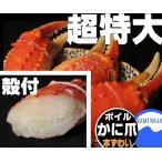 かにつめ 超特大 5L ズワイ かに爪 ボイル 生食 冷凍 殻付 1kg   (蟹爪 カニツメ かにの爪 ズワイガニ カニの爪 業務用 ずわいがに かにのつめ)