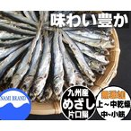 沙丁鱼 - めざし 九州産 大、小筋 真鰯 片口鰯丸干し 業務用 1kg 1箱   (いわし丸干し  マイワシ カタクチイワシ メザシ 無添加 上乾燥)