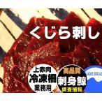 くじら刺身用 約100g 1本 二人前 特選鯨赤肉 冷凍柵クジラ 業務用 おさしみくじら