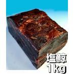塩くじら 1kg