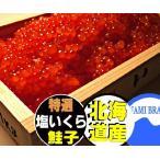 塩いくら 北海道産 鮭子イクラ  業務用  1kg1箱 送料無料