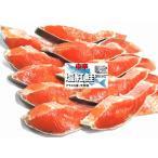 激安 塩紅鮭 中辛 アラスカ産 ベニサケ 切身約900g