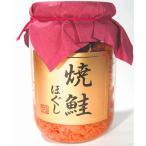 鮭フレーク 焼き鮭ほぐし 瓶入り 200g 北海道産 サケフレーク さけフレーク やきさけほぐし 焼きさけほぐし