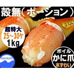 かにつめ 3L 25〜35個 ズワイ 蟹爪 ボイル 生食 冷凍 ポーション 1kg   (殻取り済み 蟹爪 殻無し カニツメ ズワイガニ カニの爪 業務用 ずわいがに)