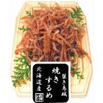焼きするめ 日本国産 さきいか サキイカ 裂きイカ 裂きいか するめ 干し珍味 スマートレター便 送料無料