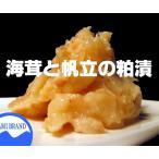 海茸と帆立の粕漬け 酒粕の風味絶佳 生珍味 180g1個単位     うみたけ ほたて かいばしら かすづけ ウミタケ ホタテ カイバシラ カスヅケ