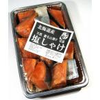 新巻鮭 塩しゃけ 500g 切落 北海道産 天然物 塩サケ シャケ 塩鮭