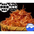 桜えび 素干し 1.5kg 静岡産 上乾燥 無着色 無添加 さくらえび 桜海老 サクラエビ 乾...