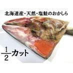 新巻鮭 の頭 半分 サケ 頭