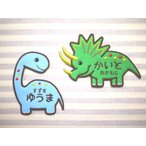 恐竜 トリケラトプス ブラキオサウルス アイロン接着のお名前ネームワッペン