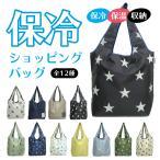 新色 保冷 買い物バッグ ショッピングバッグ ファスナー付き 折りたたみ コンパクト エコバッグ 保温 マイバッグ 全12種類