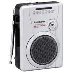 【カセットレコーダー】オーム電機 小型 ラジオカセットレコーダー CAS-710Z