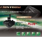 ショッピングドライブレコーダー 【ドライブレコーダー】FIRSTCOM ドライブレコーダー FC-DR101 PLUS【送料無料】