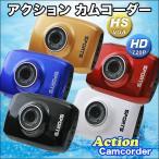 【ビデオカメラ】お手軽・楽々撮影 アクションカムコーダー 83549