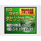 【街のビデオ屋が作業します!】CD/DVDダビング