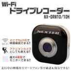 ショッピングドライブレコーダー 【ドライブレコーダー】Wi−Fiドライブレコーダー NX-DRW10H【送料無料】