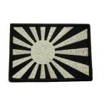 【日本国】旭日旗(十六条旭日旗) 黒 ワッペン(Japanese flag used on military ships Patch)