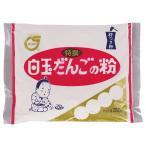 【山陰・島根】ナンメの 特選白玉だんご粉 350g《南目製粉》