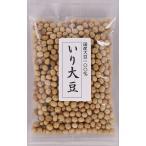 【山陰・島根】ナンメの いり大豆 200g《南目製粉》