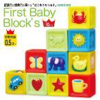 積み木 つみき 音が鳴る積み木 ソフトブロック 柔らかい おもちゃ 知育 知育玩具 6か月 0歳 1歳 2歳 赤ちゃん ベビー 孫 かわいい