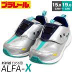 プラレール アルファX 靴 アルファエックス 男の子 E956形 マジック スリッポン キッズスニーカー ALFA-X  子供靴 新幹線 鉄道 電車 試験電車 試験車両 16226