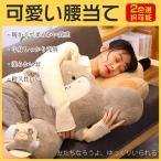 腰当て 可愛い腰当て 抱き枕