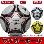 サッカーボール LEIJIAER スポーツ 学校 公式 試合 練習 サッカーボール 軽量 サッカー ボール 4号球 5号球 小学校