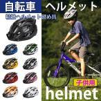 ヘルメット サイクルヘルメット Helmet 軽量 自転車 おしゃれ ロードバイク サイクリング 軽量 outdoor 自転車用品 キッズ 子供用