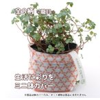 ガーデニング用鉢カバー 生活雑貨 uchi-green 籠目