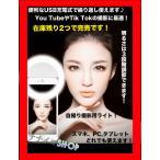 スマホ 照明 スマホ リングライト 自撮りライト 女優ライト ZOOM会議にも最適!