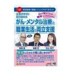【送料無料】DVD 企業がすぐに取り組める がん・メンタル治療と職業生活の両立支援 V94
