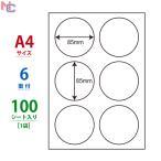 LDW6GL(L) A4 / 6面 直径85mm 100シート 正円ラベルシール 丸型 円形