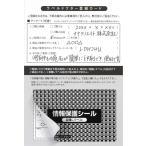 PPE-3(L) 100シート 個人情報保護シール 地紋印刷入り目隠しラベル 簡易タイプ 84×53mm