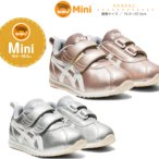 アシックス スクスク  asics 子供靴 CORSAIR MINI SH 1144A094