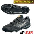 ショッピングSSK SSK 野球スパイク proedge 樹脂底埋め込み金具スパイク ヒーローステージ 埋め込み金属歯 ESF3002