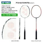YONEX アストロクス99プロ AX99-P ※2021年9月発売