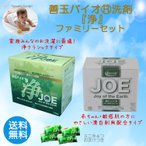 洗剤 洗濯 浄 JOE 善玉バイオ ファミリーセット クラシックタイプ+エコホワイト 1.3Kg×2セット 送料無料