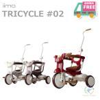 三輪車 乗り物 1歳 2歳 3歳 4歳 iimo TRICYCLE No 02 イーモ トライシクル ナンバー 02 クリスマス 全国送料無料 即納