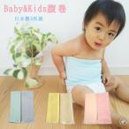 腹巻き  ベビー トドラー 赤ちゃん 幼児  2枚組 日本製 メール便