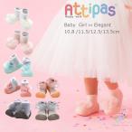 ベビーシューズ ソックスシューズ Attipas アティパス 赤ちゃん 女の子 0歳 1歳 2歳 ファーストシューズ ラバー 靴下 一体型 靴正規輸入品
