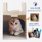 エコバッグ オリジナル プリント ギフト プレゼント ペット 写真 愛猫 愛犬 レジバッグ 折りたたみ トートバッグ ショッピングバッグ コンパクト