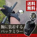 アームミラー 自転車 ロードバイク クロスバイク リスト装着(腕に装着するタイプの画期的なバックミラー)