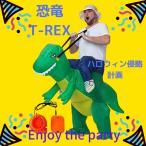 ハロウィン コスプレ おもしろコスプレ 恐竜 着ぐるみ 膨らむ 仮装 変装 エアコス イベントグッズ コスチューム パーティーグッズ おもしろ 面白グッズ
