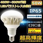 バラストレス水銀ランプ から LED PAR56 500W相当 LEDレフ電球 LEDビーム電球 LED水銀灯 50W E39 8000lm IP65防水防塵 看板灯 屋内屋外 散光形 昼白色 二年保証
