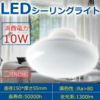 シーリングライト おしゃれ LEDシーリング 小型  ダウンライト 天井照明 インテリア 4畳 6畳 100W相当 10W 1300LM 廊下 階段 洗面所 引掛式 工事不要 二年保証