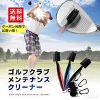 ゴルフ ゴルフクラブ クリーナー メンテナンス ブラシ 溝掃除 ウェッジ アイアン フェースブラシ 溝クリーナー お手入れ