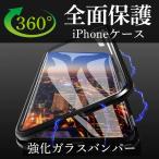 iPhone12 mini pro max ケース iPhone12 カバー 全面 スマホケース 全面保護 バンパー 9H強化ガラス マグネット式 薄い フルカバーケース