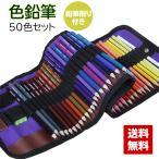 色鉛筆 50色セット 画材セット 鉛筆削り付き 水彩 色えんぴつ 塗り絵 画材 水彩画 収納ケース付 お絵描き
