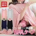 授乳ケープ 多機能 360度 ポンチョ 授乳カバー 隠れる ナーシングケープ 授乳服 無地 シンプル 赤ちゃん ベビー